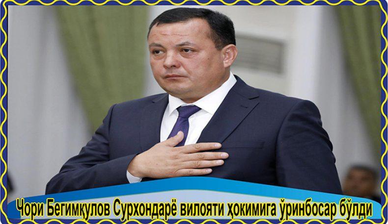 Чори Бегимқулов Сурхондарё вилояти ҳокимига ўринбосар бўлди