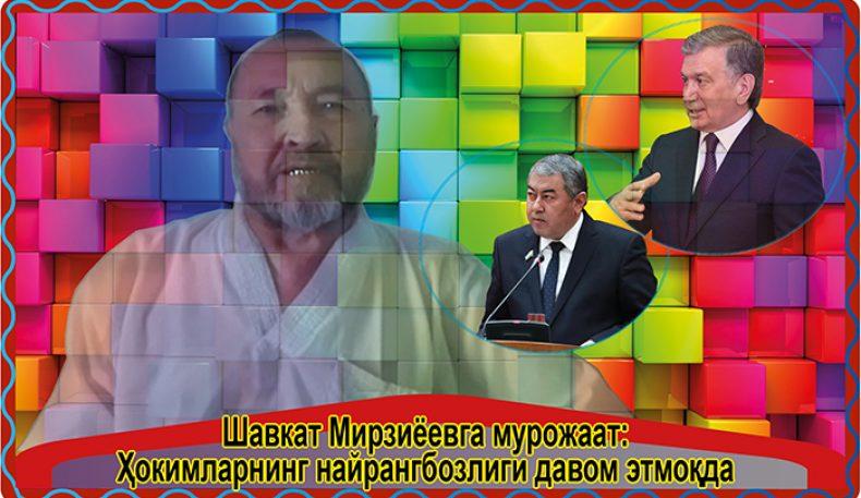 Шавкат Мирзиёевга мурожаат:Ҳокимларнинг найрангбозлиги давом этмоқда