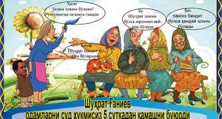 Шуҳрат ғаниев одамларни суд ҳукмисиз 5 суткадан қамашни буюрди
