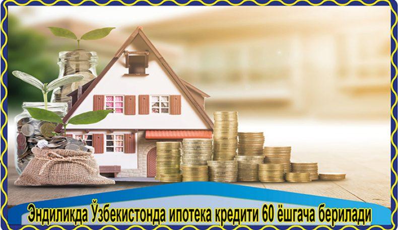 Эндиликда Ўзбекистонда ипотека кредити 60 ёшгача берилади