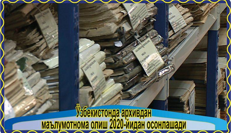 Ўзбекистонда архивдан маълумотнома олиш 2020-йидан осонлашади