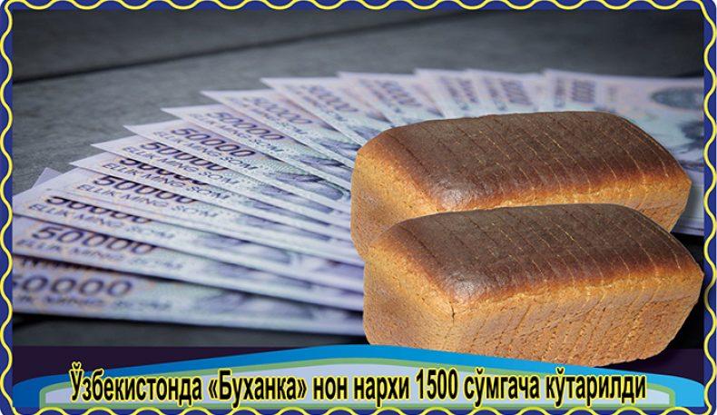 Ўзбекистонда «Буханка» нон нархи 1500 сўмгача кўтарилди