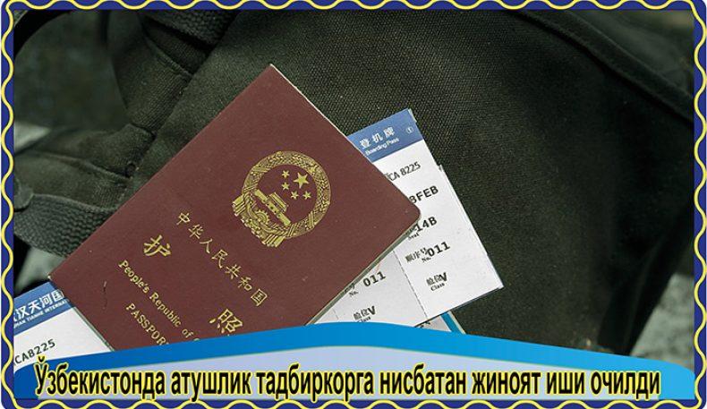 Ўзбекистонда атушлик тадбиркорга нисбатан жиноят иши очилди