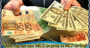 Ўзбекистонда евро курси 10483,52 сўм доллар эса 9463,37 сўм бўлди