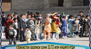 Ўзбекистон аҳолиси сони 33,72 млн кишига етди