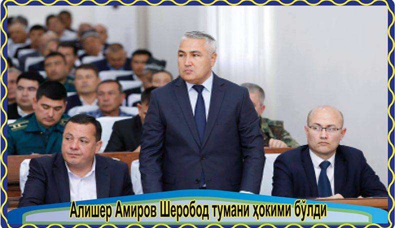 Алишер Амиров Шеробод тумани ҳокими бўлди