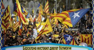 Барселона мустақил давлат бўлмоқчи