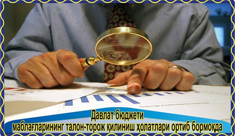 Давлат бюджети маблағларининг талон-торож қилиниш ҳолатлари ортиб бормоқда