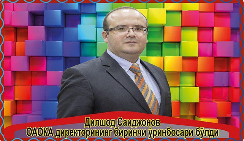 Дилшод Саиджонов ОАОКА директорининг биринчи ўринбосари бўлди