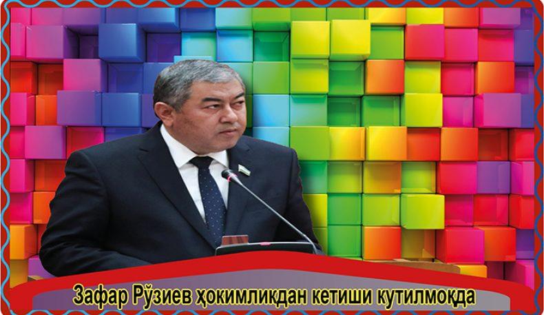 Зафар Рўзиев ҳокимликдан кетиши кутилмоқда
