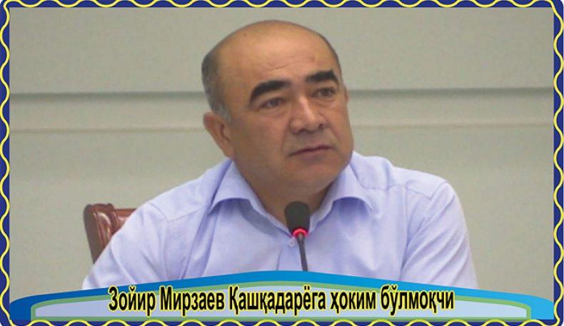 Зойир Мирзаев Қашқадарёга ҳоким бўлмоқчи