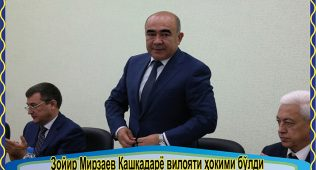 Зойир мирзаев қашқадарё вилояти ҳокими бўлди