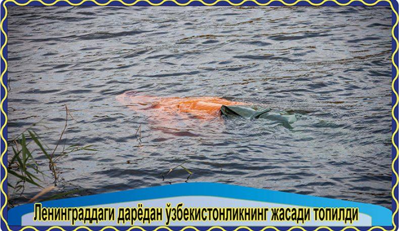 Ленинграддагидарёдан ўзбекистонликнинг жасади топилди