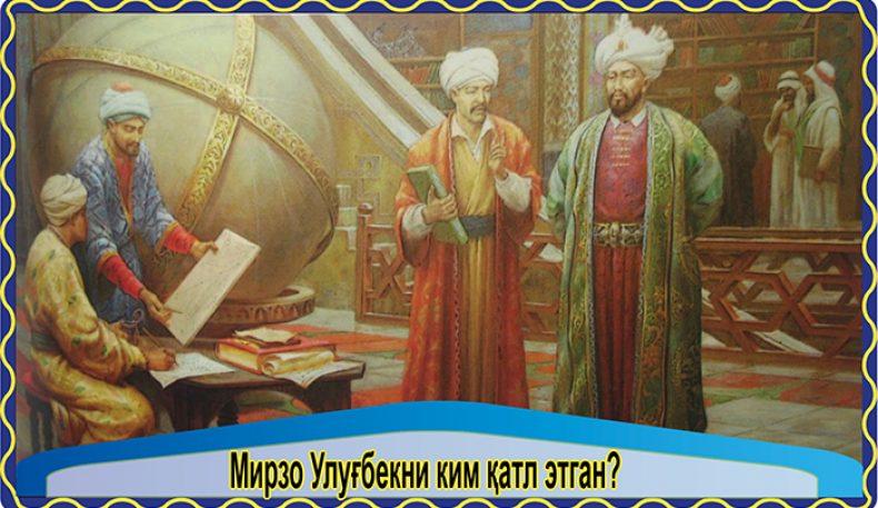 Мирзо Улуғбекни ким қатл этган?