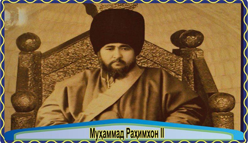 Муҳаммад Раҳимхон II