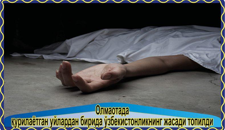 Олмаотада қурилаётган уйлардан бирида ўзбекистонликнинг жасади топилди