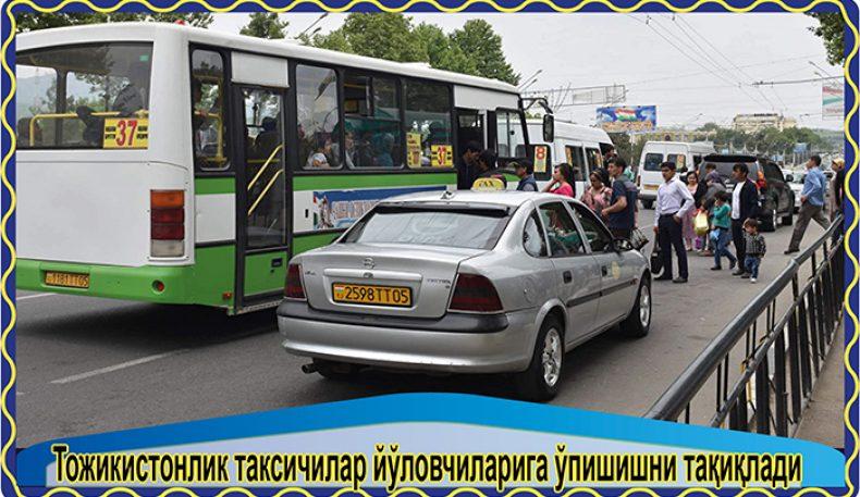 Тожикистонлик таксичилар йўловчиларига ўпишишни тақиқлади