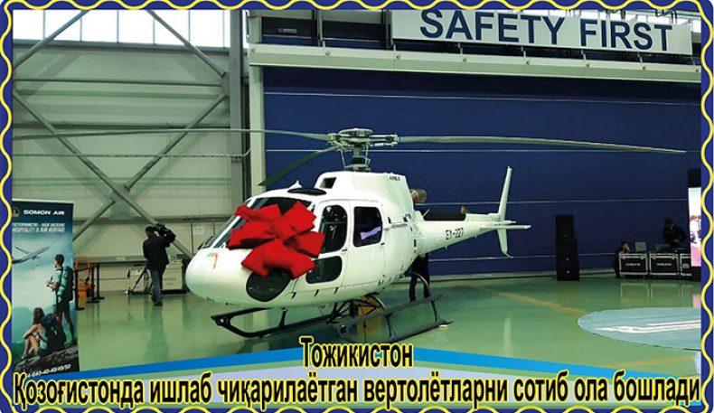 Тожикистон Қозоғистонда ишлаб чиқарилаётган вертолётларни сотиб ола бошлади