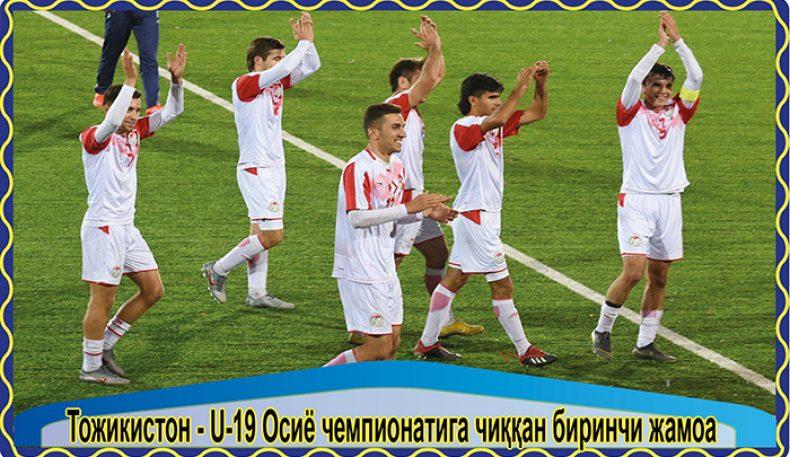 Тожикистон – U-19 Осиё чемпионатига чиққан биринчи жамоа