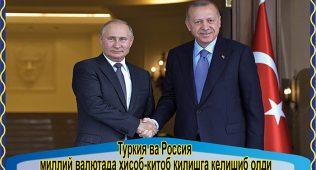 Туркия ва россия миллий валютада ҳисоб-китоб қилишга келишиб олди