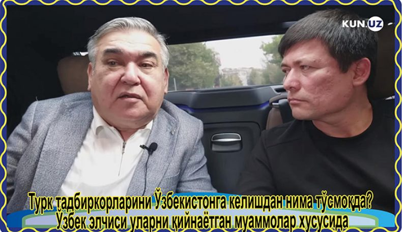 Турк тадбиркорларини Ўзбекистонга келишдан нима тўсмоқда? Ўзбек элчиси уларни қийнаётган муаммолар хусусида