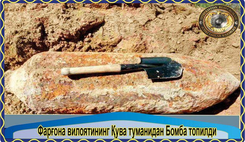Фарғона вилоятининг Қува туманидан Бомба топилди