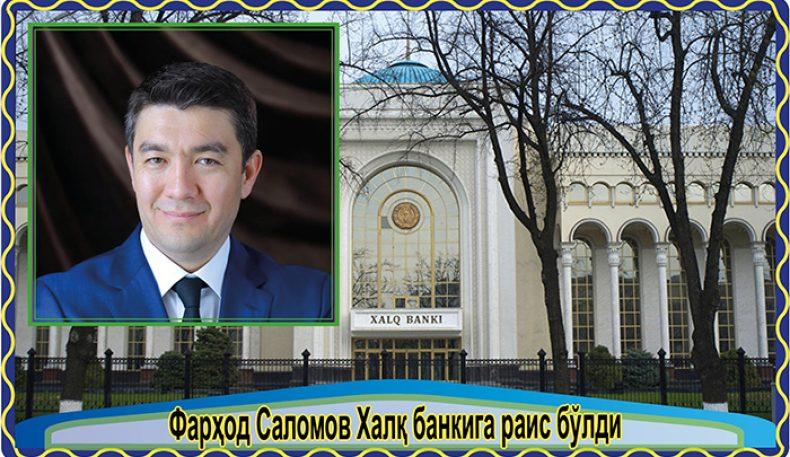 Фарҳод Саломов Халқ банкига раис бўлди