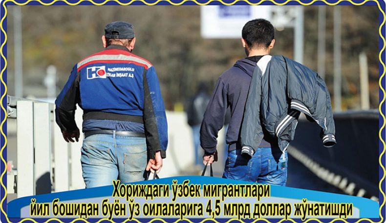 Хориждаги ўзбек мигрантлари йил бошидан буён ўз оилаларига 4,5 млрд доллар жўнатишди