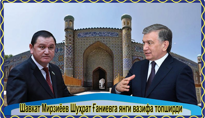 Шавкат Мирзиёев Шуҳрат Ғаниевга янги вазифа топширди