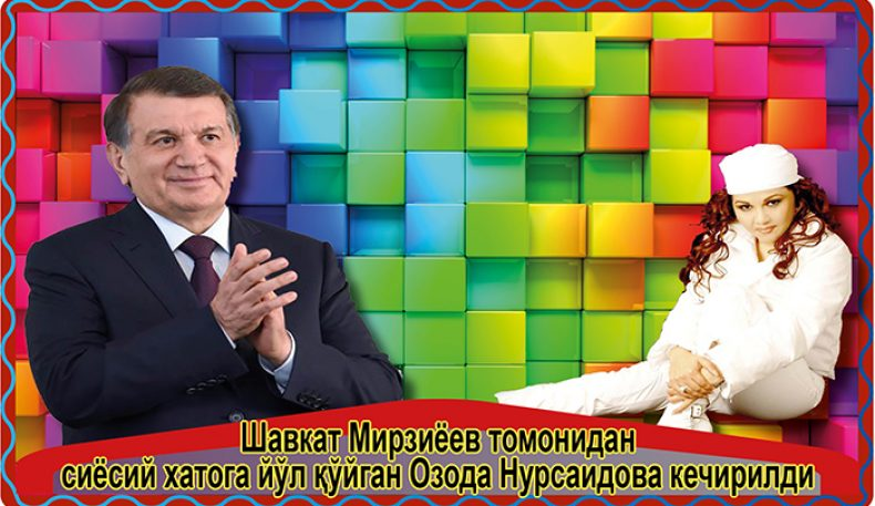 Шавкат Мирзиёев томонидан сиёсий хатога йўл қўйган Озода Нурсаидова кечирилди