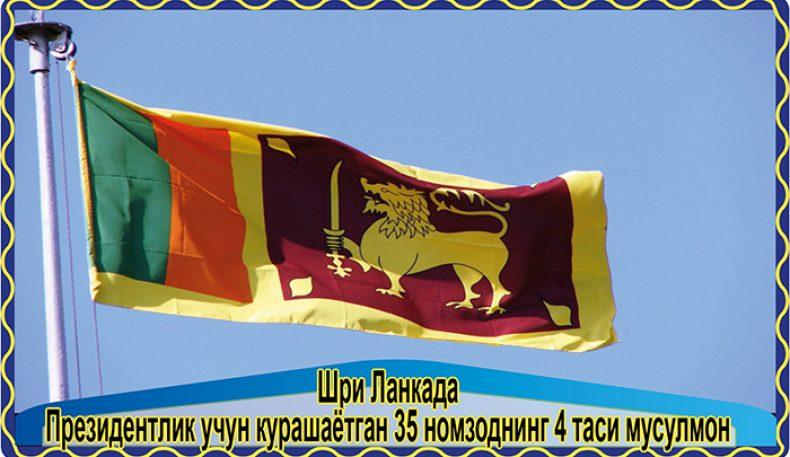 Шри Ланкада Президентлик учун курашаётган 35 номзоднинг 4 таси мусулмон