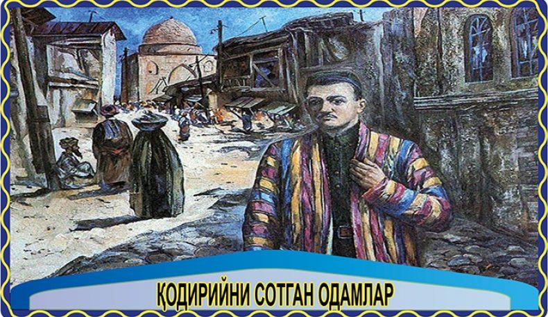 ҚОДИРИЙНИ СОТГАН ОДАМЛАР
