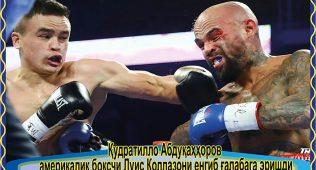 Қудратилло абдуқаҳҳоров америкалик боксчи луис коллазони енгиб ғалабага эришди