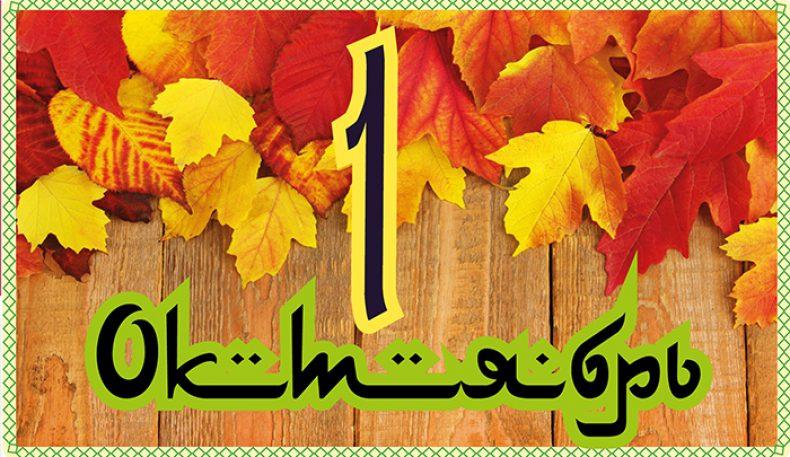 Бугун 1-октябрь тарихидаги воқеалар
