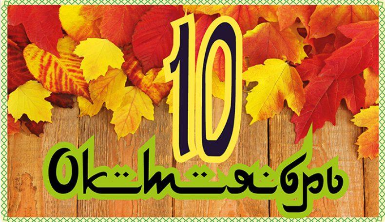 Бугун 10 октябрь тарихидаги воқеалар