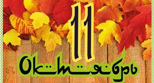 Бугун 11 октябрь тарихидаги воқеалар