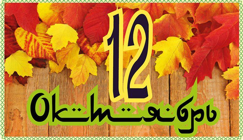 Бугун 12 октябрь тарихидаги воқеалар