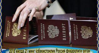 2018 йилда 21 минг ўзбекистонлик россия фуқаролиги олган
