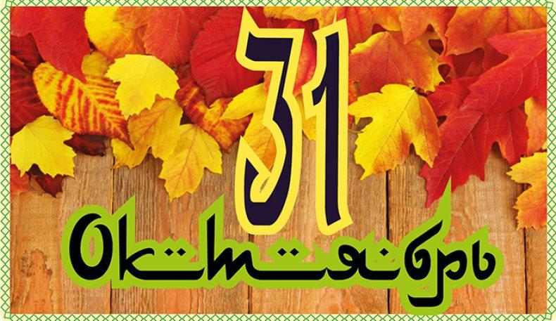 Бугун 31-октябрь тарихидаги воқеалар