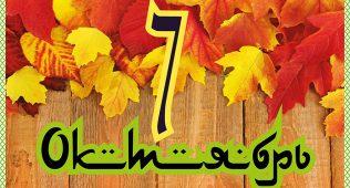 Бугун 7-октябрь тарихидаги воқеалар