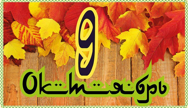 Бугун 9 октябрь тарихидаги воқеалар