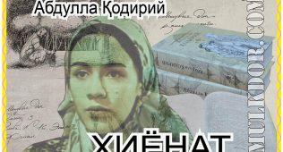 Хиёнат