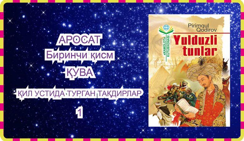Юлдузли Тунлар-1