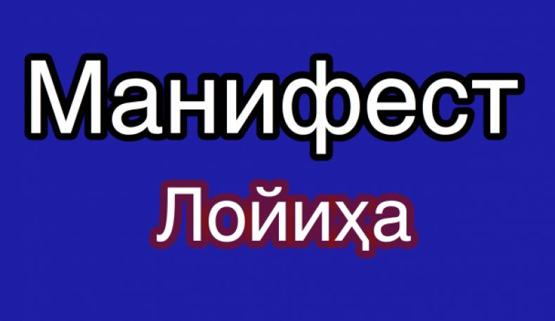 Барча мухолифат ташкилотларини ҳамжиҳатликка чақираман!